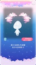 ポケコロVIPガチャ人魚姫の桜恋歌(小物005淡くたゆたう水桜)