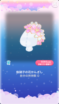 ポケコロVIPガチャ人魚姫の桜恋歌(小物007桜硝子の花かんざし)