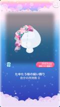 ポケコロVIPガチャ人魚姫の桜恋歌(小物008たゆたう桜の結い飾り)