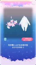 ポケコロVIPガチャ人魚姫の桜恋歌(小物009花弁舞い上がる水桜の枝)