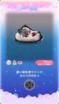 ポケコロVIPガチャ魔女と苺宝石(インテリア004長い夜を想うベッド)