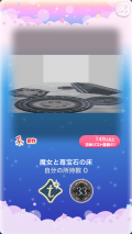 ポケコロVIPガチャ魔女と苺宝石(インテリア005魔女と苺宝石の床)