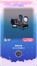 ポケコロVIPガチャ魔女と苺宝石(インテリア006宝喰の宴)