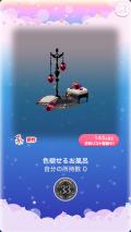 ポケコロVIPガチャ魔女と苺宝石(インテリア007色褪せるお風呂)