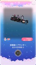ポケコロVIPガチャ魔女と苺宝石(インテリア008宝喰煌くプランター)