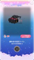 ポケコロVIPガチャ魔女と苺宝石(インテリア009煌めきの宝石トイレ)