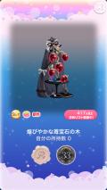 ポケコロVIPガチャ魔女と苺宝石(コロニー001煌びやかな苺宝石の木)