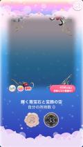 ポケコロVIPガチャ魔女と苺宝石(コロニー002輝く苺宝石と宝飾の空)