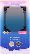 ポケコロVIPガチャ魔女と苺宝石(コロニー003魔女と黒苺の空)