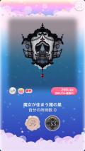 ポケコロVIPガチャ魔女と苺宝石(コロニー004魔女が住まう館の星)