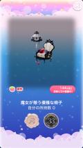 ポケコロVIPガチャ魔女と苺宝石(コロニー010魔女が憩う優雅な椅子)
