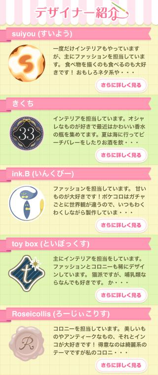 ポケコロVIPガチャ魔女と苺宝石(デザイナー紹介一覧)