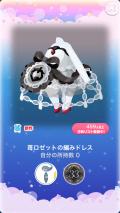 ポケコロVIPガチャ魔女と苺宝石(ファッション006苺ロゼットの編みドレス)