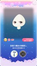 ポケコロVIPガチャ魔女と苺宝石(小物001色吸う魔女の眼差し)
