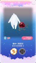 ポケコロVIPガチャ魔女と苺宝石(小物009煌めく苺宝石)