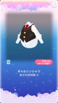 ポケコロVIP復刻ガチャあったかカフェ(003【ファッション】ギャルソンシャツ)