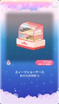 ポケコロVIP復刻ガチャあったかカフェ(010【インテリア】スィーツショーケース)