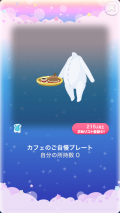 ポケコロVIP復刻ガチャあったかカフェ(011【小物】カフェのご自慢プレート)