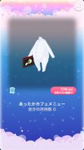 ポケコロVIP復刻ガチャあったかカフェ(015【小物】あったかカフェメニュー)
