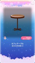 ポケコロVIP復刻ガチャあったかカフェ(021【インテリア】カフェテーブル)