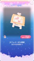 ポケコロVIP復刻ガチャあったかカフェ(026【インテリア】カフェイーゼル看板)