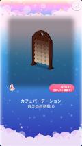 ポケコロVIP復刻ガチャあったかカフェ(033【インテリア】カフェパーテーション)