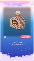 ポケコロVIP復刻ガチャ焼きたてベーカリー(006【インテリア】こんがり石窯)