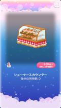 ポケコロVIP復刻ガチャ焼きたてベーカリー(014【インテリア】ショーケースカウンター)