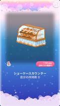 ポケコロVIP復刻ガチャ焼きたてベーカリー(015【インテリア】ショーケースカウンター)