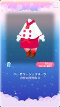 ポケコロVIP復刻ガチャ焼きたてベーカリー(027【ファッション】ベーカリーシェフスーツ)