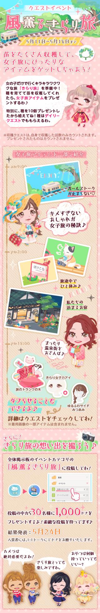 ポケコロイベント風薫るきらり旅(お知らせ)