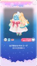 ポケコロイベント風薫るきらり旅(004【ファッション】女子旅さわやかコーデ)