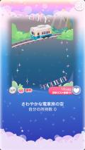 ポケコロイベント風薫るきらり旅(005【コロニー】さわやかな電車旅の空)