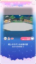 ポケコロイベント風薫るきらり旅(006【インテリア】癒しのモダンなお宿の壁)