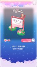 ポケコロイベント風薫るきらり旅(009【コロニー】ぽけころ駅名標)