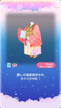 ポケコロイベント風薫るきらり旅(016【ファッション】癒しの温泉旅ゆかた)