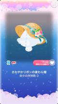 ポケコロイベント風薫るきらり旅(017【小物】さわやかリボンの麦わら帽)