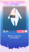 ポケコロイベント風薫るきらり旅(018【小物】首下げレトロカメラ)