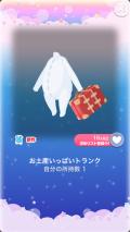 ポケコロイベント風薫るきらり旅(019【小物】お土産いっぱいトランク)