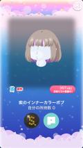 ポケコロガチャいたずらハスキー(006【ファッション】紫のインナーカラーボブ)