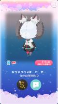 ポケコロガチャいたずらハスキー(008【ファッション】なりきりハスキーパーカー)