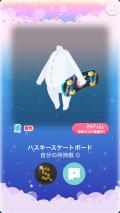 ポケコロガチャいたずらハスキー(014【小物】ハスキースケートボード)