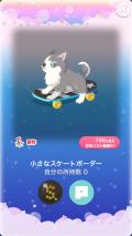 ポケコロガチャいたずらハスキー(016【インテリア】小さなスケートボーダー)