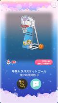 ポケコロガチャいたずらハスキー(017【インテリア】年季入りバスケットゴール)