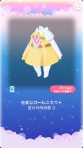 ポケコロガチャうきうきアウトドア(006【ファッション】元気なガールスカウト)