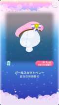 ポケコロガチャうきうきアウトドア(008【小物】ガールスカウトベレー)