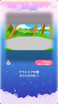 ポケコロガチャうきうきアウトドア(009【インテリア】アウトドアの壁)
