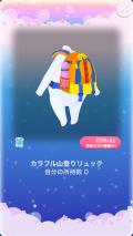 ポケコロガチャうきうきアウトドア(011【小物】カラフル山登りリュック)