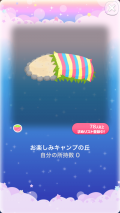 ポケコロガチャうきうきアウトドア(014【コロニー】お楽しみキャンプの丘)