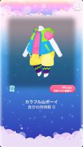 ポケコロガチャうきうきアウトドア(016【ファッション】カラフル山ボーイ)